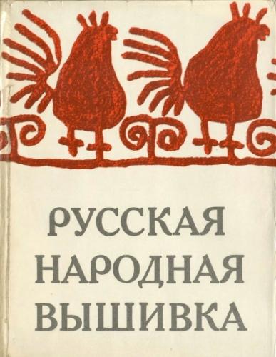 Вышивка бисером русская сказка