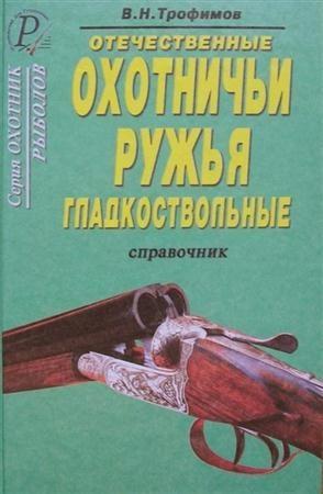 Оружие книги охотника