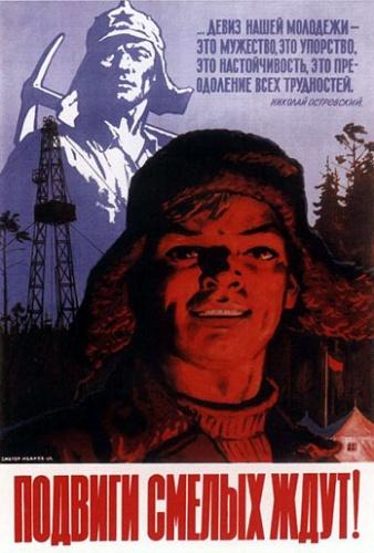 211. Советский плакат: Подвиги смелых ждут!