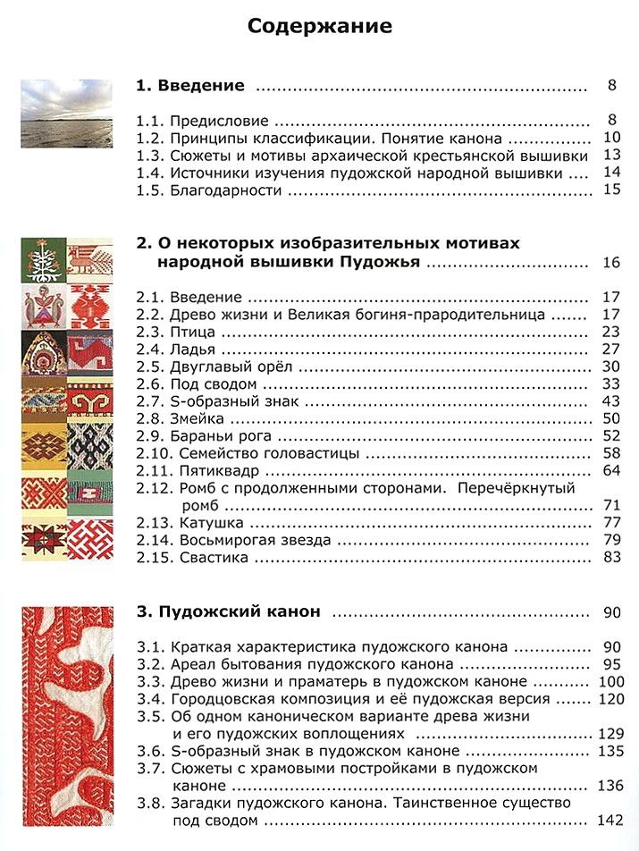 Мотивы геометрического орнамента в русской народной вышивке